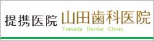 提携医院 山田歯科医院